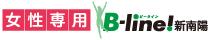 B-line!新南陽/ビーライン新南陽