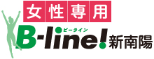 B-line!新南陽